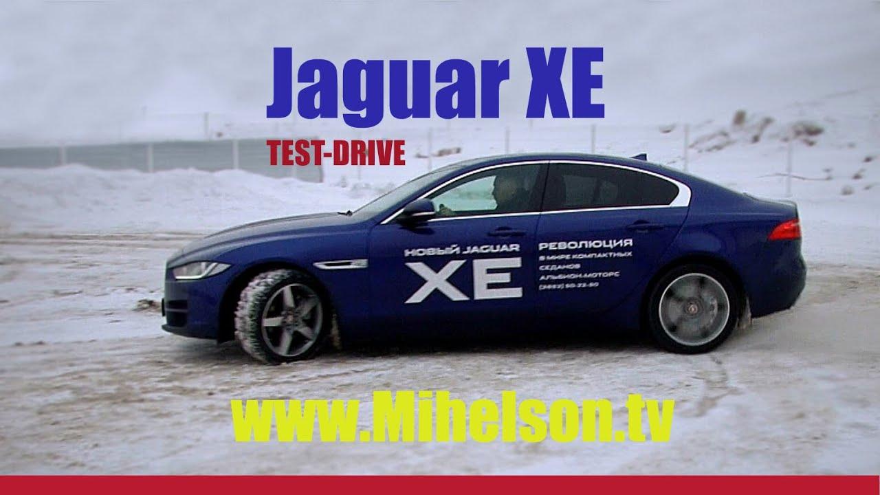 Jaguar XE   240 л.с.   TEST DRIVE Александра Михельсона