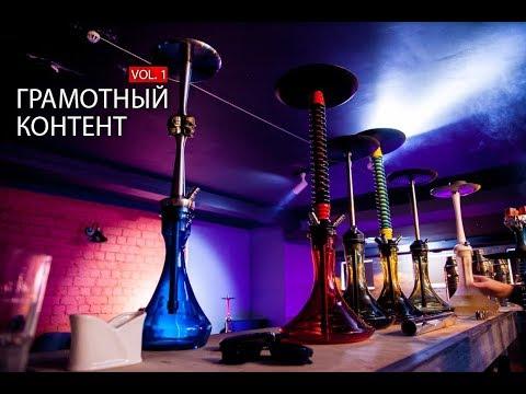 ГрамотныйКонтент Vol.1 Обзор на кальянную Mason. Где можно грамотно провести вечер в Павлодаре?