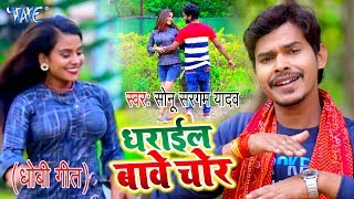 VIDEO - सुपरहिट धोबी गीत 2020 | Dharail Bawe Chor - #Sonu Sargam Yadav, Sakshi Shivani | Dhobi Geet