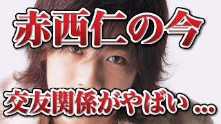 【赤西仁】元KAT-TUN 衝撃の今が明らかに・・・ 〇おすすめ動画 山下智...