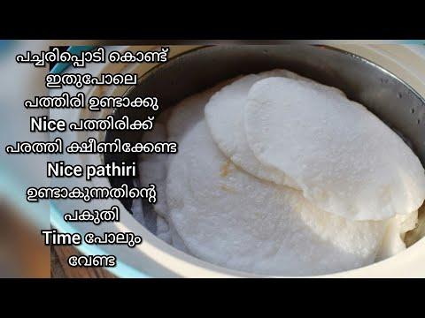 Simple & Easy Pathiri Recipe Using White Rice Flour /Malabar Style Pathiri/South Indian Breakfast