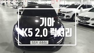 2013 기아 K5 2.0 럭셔리