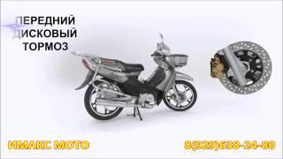 Мотоцикл IRBIS IROKEZ видео 1(Магазин «ИМАКС МОТО» находится по адресу: г.Москва, улица Маршала Полубоярова дом 98, Телефоны магазина:..., 2014-05-22T20:44:58.000Z)