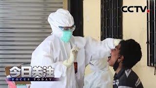《今日关注》全球确诊近200万 多国疫情加速恐成新爆发点 20200415 | CCTV中文国际