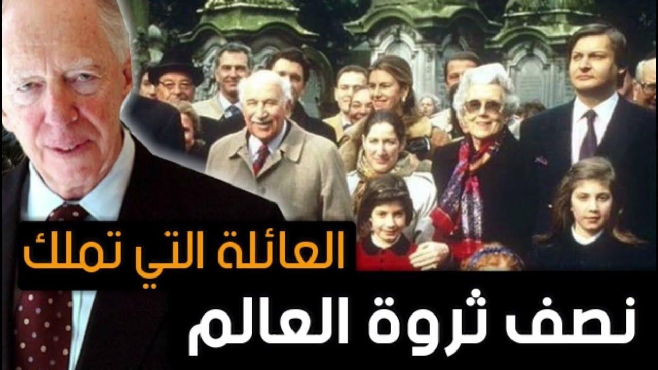 """أخطر أهل الأرض """" عائلة روتشيلد """" التي تمتلك نصف ثروة  العالم..!!"""