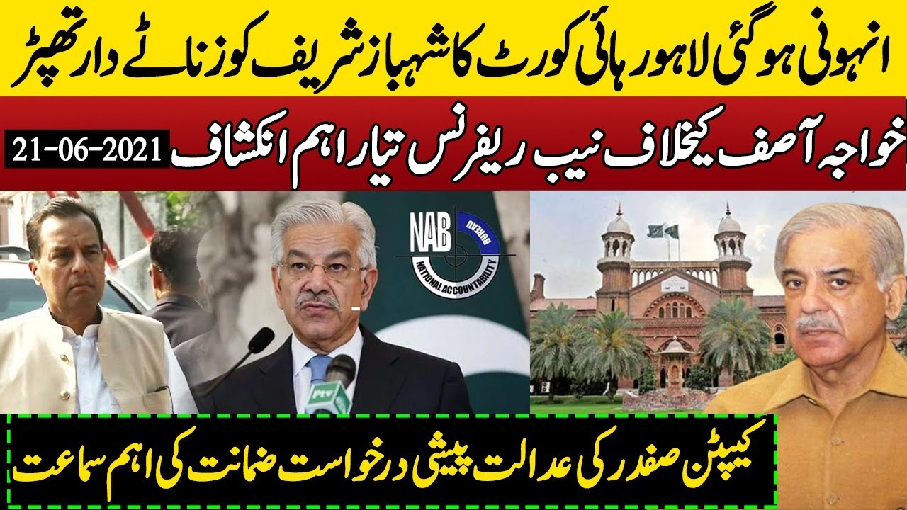 Shehbaz Sharif & LHC|NAB Reference Against Khawaja Asif | Captain Safder Court Hearing |Sajid Gondal