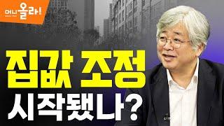 """[머니올라 33회] ①""""서울 집값 양극화 더 심해진다""""…"""