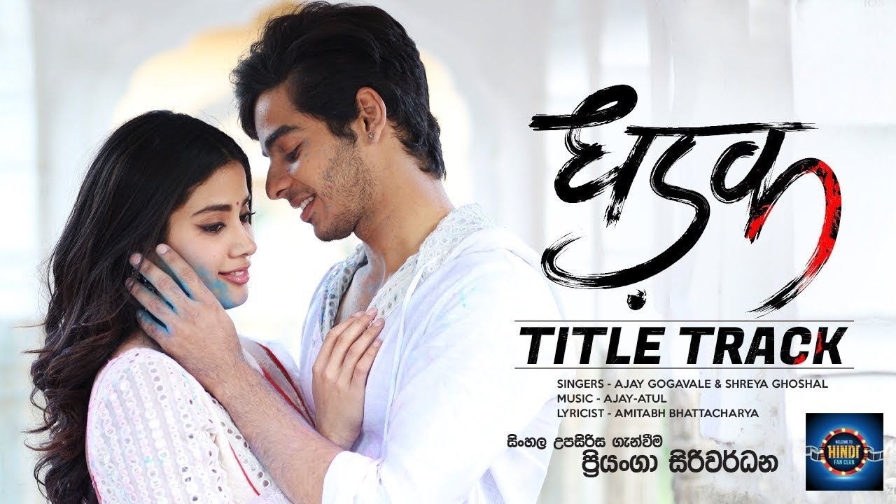 Download Dhadak  - Title Track with Sinhala Subtitles
