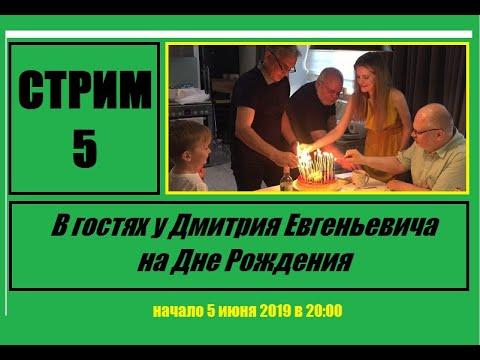 """Стрим #5 """"В гостях у Дмитрия Евгеньевича на Дне Рождения"""""""