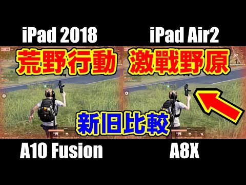 [荒野行動] iPad(2018) vs iPad Air2 [激戰野原]