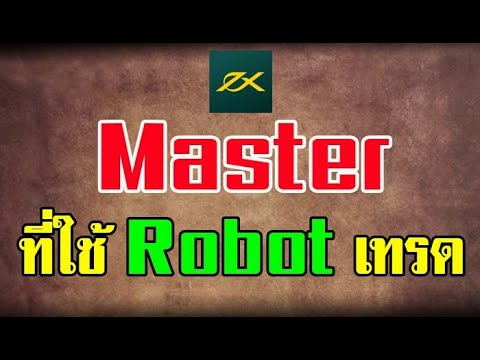 master-ที่ใช้-robot-เทรด---social-trading-exness--copy-trade