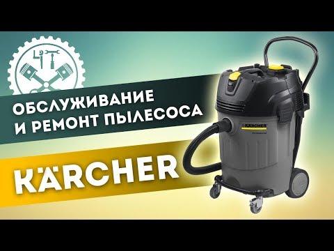 🔧 Обслуживание и ремонт пылесоса Керхер (Karcher NT 65/2 AP)