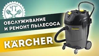 Обслуживание и ремонт пылесоса Керхер (Karcher NT 65/2 AP)