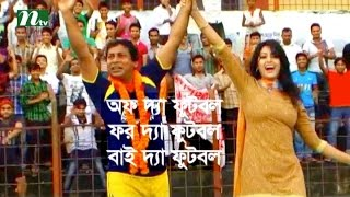 NTV Comedy Telefilm - Of the Football, For the Football, By the Football | Mosharraf Karim, Nipun