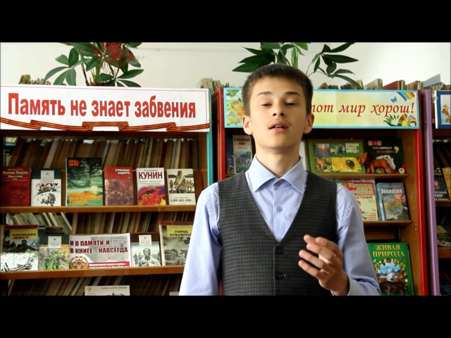 Изображение предпросмотра прочтения – «Читатели библиотеки» читают произведение «Реквием (в сокращении)» Р.И.Рождественского