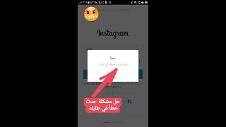 حل مشكلة عدم القدره على تسجيل الدخول في الانستقرام sorry there was problem with your request 2019
