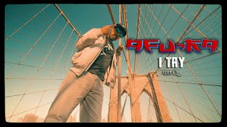 Afu-Ra - I Try ft. Q. (Official Video)