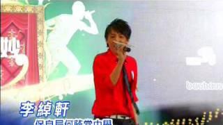 全港中學校際歌唱大賽2010決賽精華