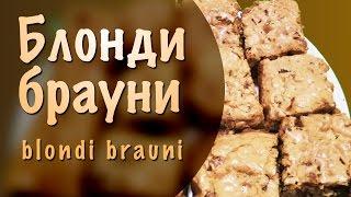 Брауни рецепт ★ Брауни с шоколадом ★ Блонди брауни