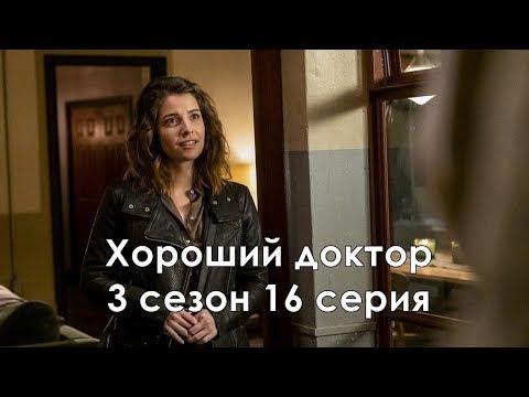 Хороший доктор 3 сезон 16 серия - Промо с русскими субтитрами // The Good Doctor 3x16 Promo