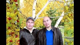 Исмоиловы Хасан и Хусен - Золотом летит листва