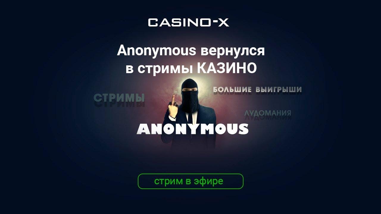 Anonymous Casino Live Games Stream Youtube