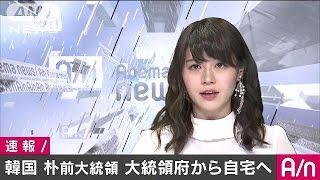 10日に罷免(ひめん)された韓国の朴槿恵(パク・クネ)前大統領が、12...