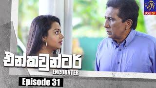Encounter - එන්කවුන්ටර් | Episode 31 | 22 - 06 - 2021 | Siyatha TV Thumbnail