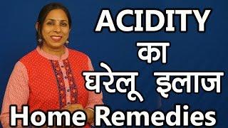 ACIDITY का घरेलू ईलाज़ Home Remedies | Ms Pinky Madaan | Hindi ts