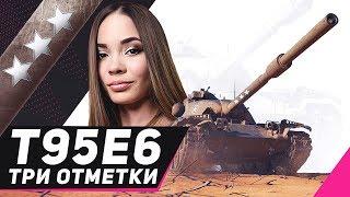 T95E6 — ДПМное ВЕДРО. ДЕЛАЕМ ТРИ ОТМЕТКИ WOT #2