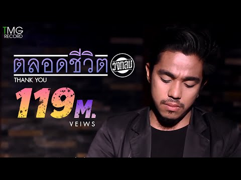 ตลอดชีวิต / Talaut Cheewit (All Your Life) By Wongklom (วงกลม) | TMG OFFICIAL MV