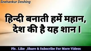 हिंदी दिवस पर बेहतरीन स्लोगन/hindi diwas par slogan/hindi diwas special nare/hindi diwas