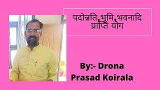 पदोन्नति,भूमि,भवनादि प्राप्ति योग || Drona Koirala Vedic and Jyotish