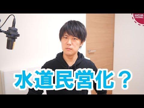 2018/12/05 水道法改正