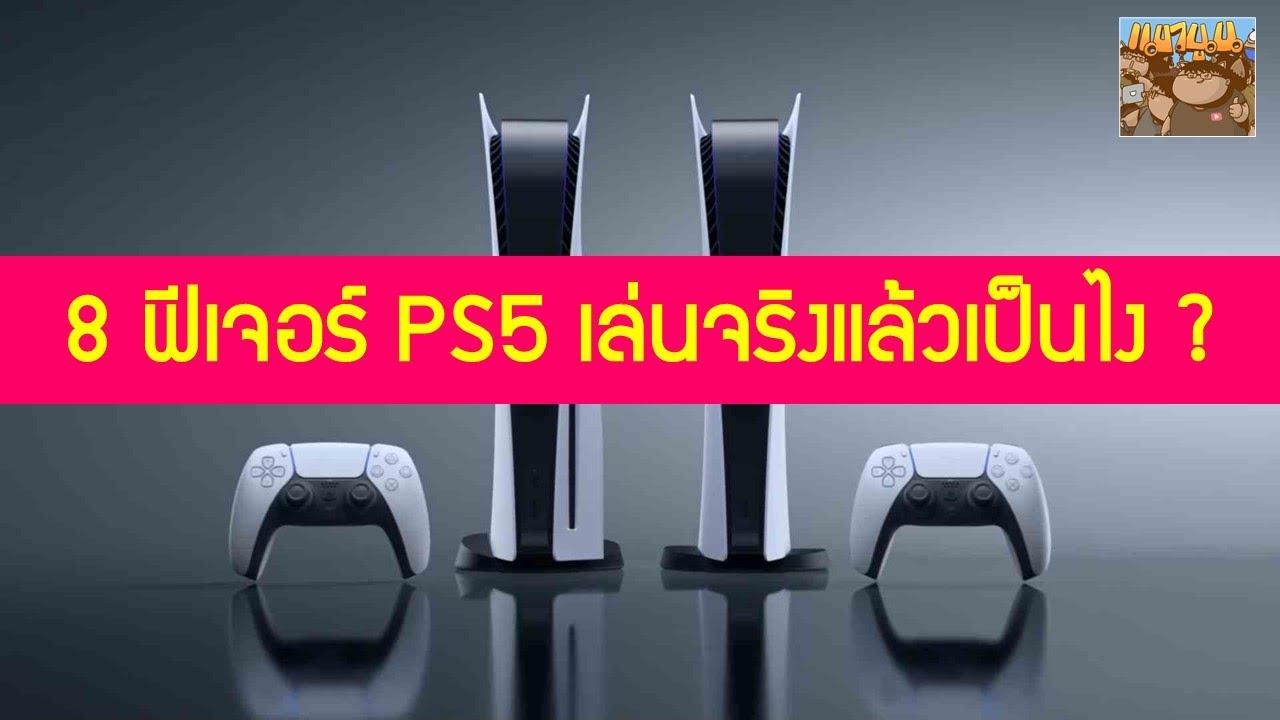 PS5 รีวิวเปรียบเทียบ 8 ฟีเจอร์เด่นกับการใช้งานจริง เล่นเกมได้เหมือนที่โฆษณามั้ย