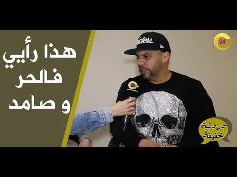 مسلم .. هذا رأيي فالحر و صامد و أجي معايا رسالة لهؤولاء !!