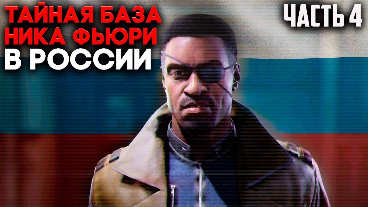 Миссия в России с Ником Фьюри — Marvel Avenger's Прохождение Часть 4 (1440p 60fps)