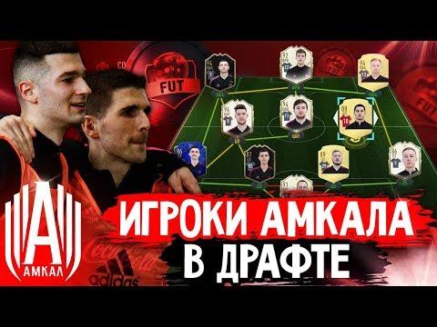 ДРАФТ ФИФА 20 ИЗ ИГРОКОВ АМКАЛА ft. FORZOREZOR