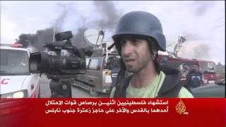 استشهاد فلسطينيين اثنين برصاص قوات الاحتلال