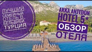 Один из лучших семейных отелей в Кемере Akka Antedon Hotel 5*  Мой обзор отеля,Турция 2019,