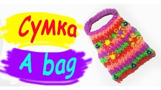 Rainbow Loom Charms. Сумочка из резинок. Плетение на станке / Handbag of the gums