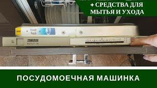 Посудомийна Машина Zanussi Кошти Для Посудомийної Машинки