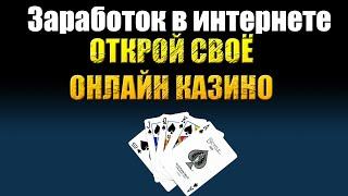 Заработок в интернете. Откройте своё казино!(, 2014-09-09T11:49:17.000Z)