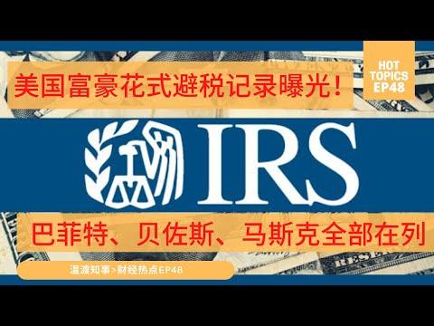 温渡知事EP48:美国富豪花式避税记录曝光!巴菲特、贝佐斯、马斯克全部在列