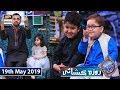 Shan e Iftar – Roza Kushai - (Kids Segment) - 19th May 2019