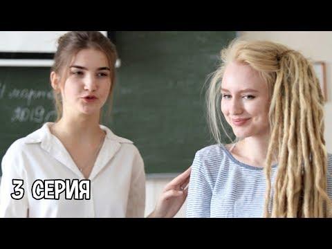 ПЛОХИЕ ШКОЛЬНИЦЫ   Новенькая - 3 серия