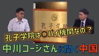孔子学院は○パイ機関なの!? 中川コージ 倉山満【チャンネルくらら】