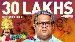 Kanaronam   കണാരോണം   Onam Movie   Rajeev V4U   Harish Kanaran   Vishnu Unnikrishnan   Hippo Prime