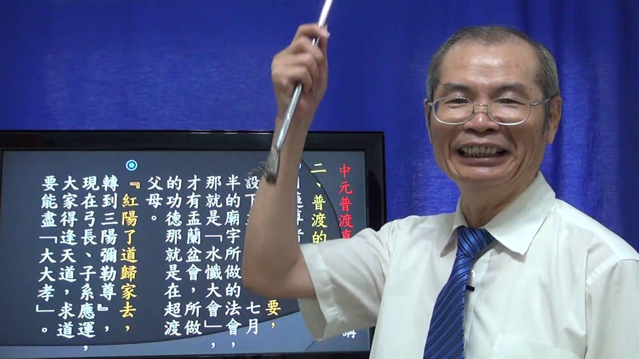天道講座 中元普渡的真實義 悟見講(道與教) - YouTube