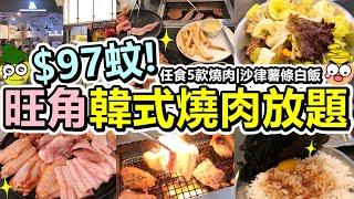 今次去左旺角朗豪坊既「Lab 10」,試下佢地午市韓式燒肉放題,我地點左最平個款套餐,75分鐘任食5款燒肉(豬+雞)、沙律、薯條同白飯,每人仲包一...